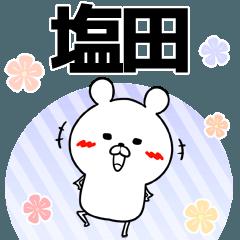 塩田の元気な敬語入り名前スタンプ(40個入)