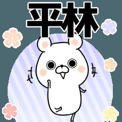 平林の元気な敬語入り名前スタンプ(40個入)