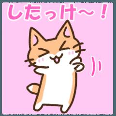 北海道弁ねこ(方言シリーズ)