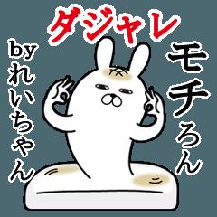 れいちゃんが使う名前スタンプダジャレ編