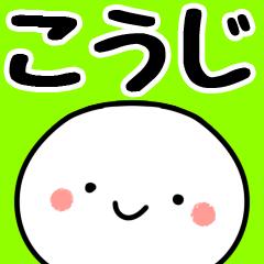 【こうじ】専用丸
