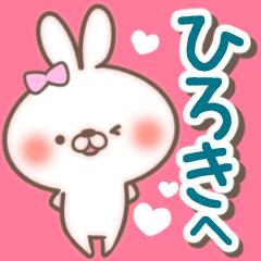 ひろき LOVE【送る専用名前/ひろきくん】