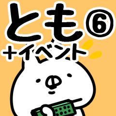 【とも】専用6.