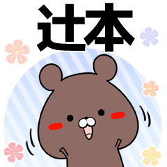 辻本の元気な敬語入り名前スタンプ(40個入)