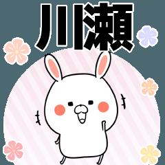 川瀬の元気な敬語入り名前スタンプ(40個入)