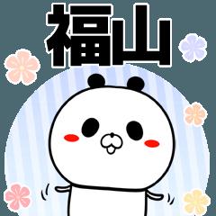 福山の元気な敬語入り名前スタンプ(40個入)