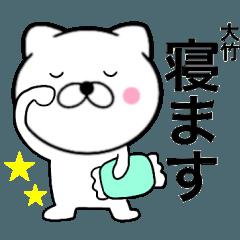 【大竹】が使う主婦が作ったデカ文字ネコ