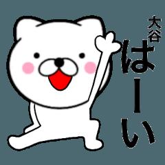 【大谷】が使う主婦が作ったデカ文字ネコ2