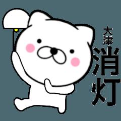 【大津】が使う主婦が作ったデカ文字ネコ