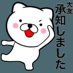 【大友】が使う主婦が作ったデカ文字ネコ