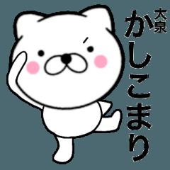 【大泉】が使う主婦が作ったデカ文字ネコ