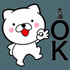 【大浦】が使う主婦が作ったデカ文字ネコ