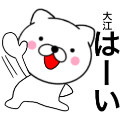 【大江】が使う主婦が作ったデカ文字ネコ