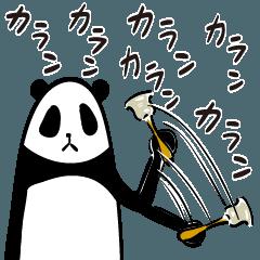 おひとり様 佐賀弁パンダさん