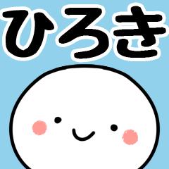 【ひろき】専用丸
