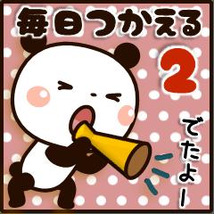 ぱんちゃん 毎日使えるスタンプ2