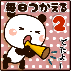 [LINEスタンプ] ぱんちゃん 毎日使えるスタンプ2