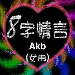愛の8単語 (女性) Akb