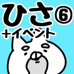 【ひさ】専用6