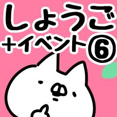 【しょうご】専用6
