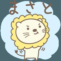 まさとさんライオン Lion for Masato