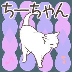 猫大好き【ちーちゃん】北欧風名前スタンプ