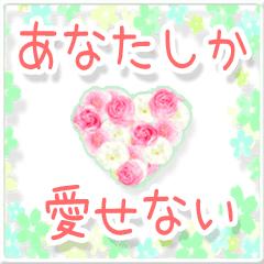 動く!♥ラブ♥愛♥魔法の言葉