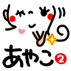 [LINEスタンプ] 【名前】あやこ が使えるスタンプ。2 (1)