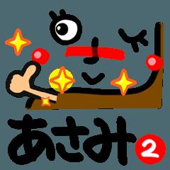 [LINEスタンプ] 【名前】あさみ が使えるスタンプ。2 (1)