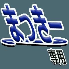 [LINEスタンプ] サイン風あだ名シリーズ【まっきー】文字大 (1)