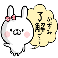 【かずみ】専用名前ウサギ
