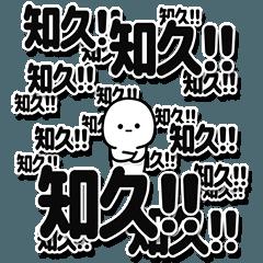 知久さんデカ文字シンプル