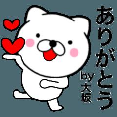【大坂】が使う主婦が作ったデカ文字ネコ