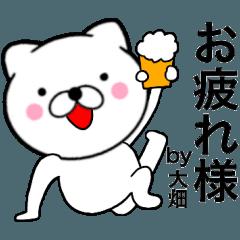 【大畑】が使う主婦が作ったデカ文字ネコ