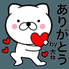 【大林】が使う主婦が作ったデカ文字ネコ