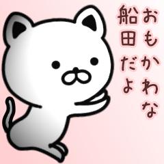 船田さん専用面白可愛い名前スタンプ
