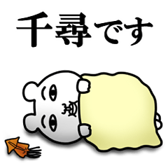 非リア「千尋/ちひろ」の名前スタンプ 漢字