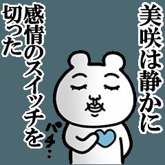 非リア「美咲/みさき」の名前スタンプ 漢字