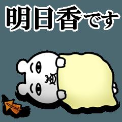 非リア「明日香/あすか」の名前スタンプ