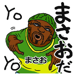 【まさお/マサオ】専用名前スタンプだYO!