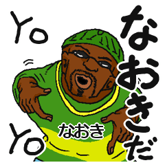 【なおき/ナオキ】専用名前スタンプだYO!