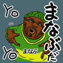 【まなぶ/マナブ】専用名前スタンプだYO!