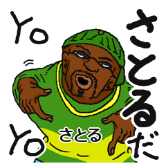 【さとる/サトル】専用名前スタンプだYO!