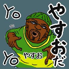 【やすお/ヤスオ】専用名前スタンプだYO!