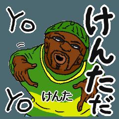 【けんた/ケンタ】専用名前スタンプだYO!