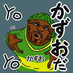 【かずお/カズオ】専用名前スタンプだYO!