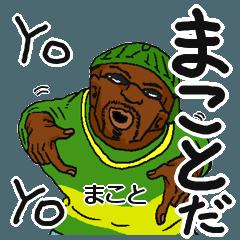 【まこと/マコト】専用名前スタンプだYO!