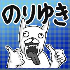 【のりゆき/ノリユキ】専用名前スタンプ