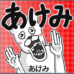 【あけみ/アケミ】専用名前スタンプ