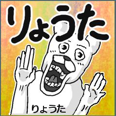 【りょうた/リョウタ】専用名前スタンプ